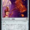 【MtG】太陽打ちの槌/Sunforger で唱えられるインスタントまとめ【EDH】