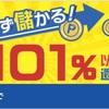 【3月版】100%還元×ポイントインカムで手早く気軽に稼ごう!