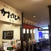 せとうち旬彩館2階のかおりひめ@新橋で愛媛&香川メシに舌鼓を打つ