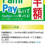 げげげ!ファミペイで、支払うと半額キャンペーンが始まった!!