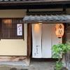 【京都】で完全紹介制のイタリアンを味わう宵、祇園やまぐち
