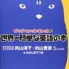 ビックファットキャットの世界一簡単な英語の本【口コミ】