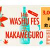 和酒フェス中目黒2019!口コミや前売券・当日券の購入方法は?