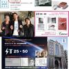 IT25・50シンポジウム【エピソード⑦】今日、12月9日は「マウスの誕生日」です!