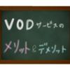 VOD(動画配信サービス)のメリット・デメリットって?|気ままにVODらいふ。