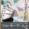 柳広司「はじまりの島」(創元推理文庫)