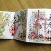 【習志野】カラフルな御朱印が人気の大原大宮神社