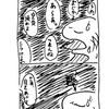 四コマ・集団圧力