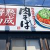 丸源ラーメン 広島五日市店(佐伯区)盛岡冷麺