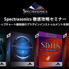 「Spectrasonics 徹底攻略セミナー」6月2日(土)開催