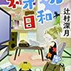 No. 647 ネオカル日和 / 辻村深月 著 を読みました。