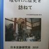 日本史跡研究会 会報『埋もれた歴史を訪ねて』第8号発行!!