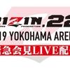 4/2発表「RIZIN.22」緊急会見LIVE配信まとめ|RIZINを応援するには?