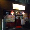 台東区寿町 中華居酒屋 餃子房 興隆で寂しく独り飲み(汗)……