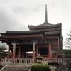 京都旅行記 その4 清水寺