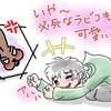 うさぎの日常 19☆ボールとの戦い~兎にとってボール遊びとは?~