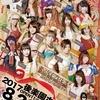 2017.8.26 東京女子プロレス「BRAND NEW WRESTLING~新時代の幕開け~」東京・後楽園ホール