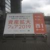 資産拡大フェア2019に参加しました。
