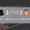 【HTML】を知る - 勉強方法とSEOに効果的な構造
