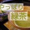やっぱり緑茶<乳がんブログVol.300>