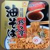 【マルちゃん 珍々亭  油そば】名店の味カップ麺に夢中❗️