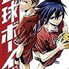 【オススメ】ハンドボールコミック ー 送球ボーイズ(漫画)