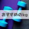 筋トレに使うダンベルの重さは何kgがおすすめか?