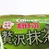 カルビーのポテチ「贅沢抹茶」は期間限定の商品。その他にも地域限定商品もあれば、コンビニ限定商品もあり、限定商品はバラエティに富んでる。
