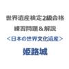 世界遺産検定2級合格の練習問題&解説【日本の世界文化遺産 ②|姫路城】