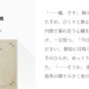 【二次小説】ランバゼ作品一覧【Fate/hollowataraxia】