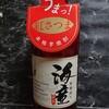 【海童】祝の赤 黒麹造り