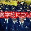 警察学校について【教官は?スマホ持ち込みOK?】