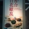 根津美術館 香合百花繚乱展で釜も面白かった話