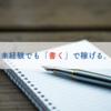 【東京在住者オススメ】未経験OK。編集者・取材ライターとして在宅ワークをしよう。【サグーワークス】
