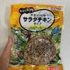 スーパーで手に入る大豆ミートのお惣菜