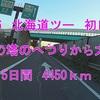 2016 北海道ツー 初日 1 福島の「塔のへつり」から「大内宿」へ 寄り道 ^^!
