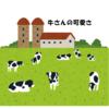 【雑記15】牧場物語最新作とナゾノクサと気になるゲーム