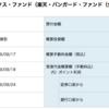 楽天スーパーポイントで楽天・全米株式インデックス・ファンドを追加購入(2019年9月)