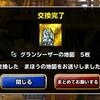 level.419【育成・雑談】思い出のモンスター育成