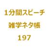 日本に生息する野生のネコといえば?【1分間スピーチ|雑学ネタ帳197】
