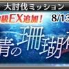 AB:大討伐ミッション【群青の珊瑚礁(復刻)】