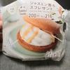 【ファミマスイーツ】ジャスミン香るスフレサンドを食べてみた!