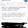 【ブログ初心者必見】ポジ熊さんのSEO対策を一つだけ真似したら本当にGoogleでの検索結果が簡単に上位に上がった。