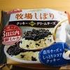 グリコ『牧場しぼり クッキーonクリームチーズ』を食べてみた!