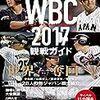 2015年 世界野球WBSCプレミア12 ~ 侍ジャパンメンバー