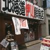 北海道伊川鮮魚店 / 札幌市中央区南1条西6丁目 M1・6ビル1F