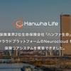 [導入事例] 韓国保険2位「ハンファ生命」、NAVERクラウドプラットフォームのNeurocloudで保険コアシステム構築