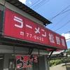 【チバタビ #13】B級グルメ勝浦タンメンを頂ける!「ラーメン松野屋」(勝浦市)