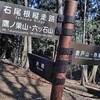 奥多摩・鷹ノ巣山登山なのだ!…No.4😎