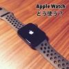 【どう使う?】Apple Watch